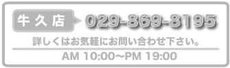 iPhone修理牛久店