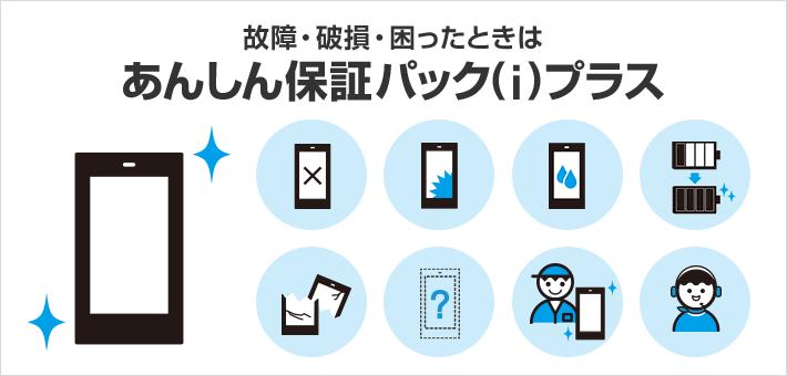 SoftBank あんしん保証パック(i)プラス
