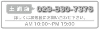 iPhone修理土浦店