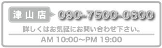iPhone修理津山店