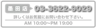 iPhone修理墨田店