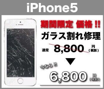 iPhone5ガラス割れ修理料金