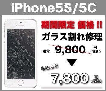 iPhone5Sガラス割れ修理料金
