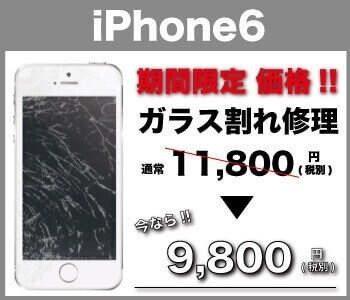 iPhone6ガラス割れ修理料金