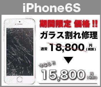 iPhone6Sガラス割れ修理料金