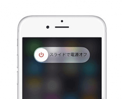 iPhoneフリーズ対処