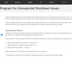 iPhone6Sの電源が突然落ちる不具合についての交換プログラム開始