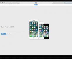 iPhoneのデータのバックアップをとる方法