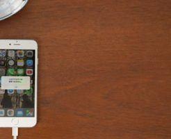 iPhoneに「このアクセサリは使用できません」と表示される原因とその対処法