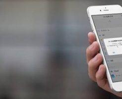 iPhoneでメールが送信出来ない時の対処方