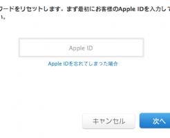 Apple IDの変更方法と出来なかった時の対処方法